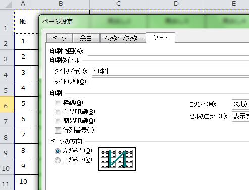 Excel_ページ設定_4