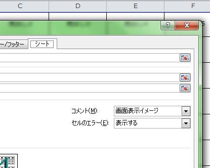 Excel_ページ設定_5