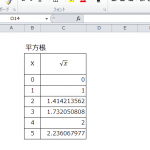 Excel_ルート_5