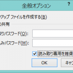Excel_読み取り専用で開く_4
