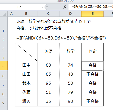 Excel_IF_複数_3