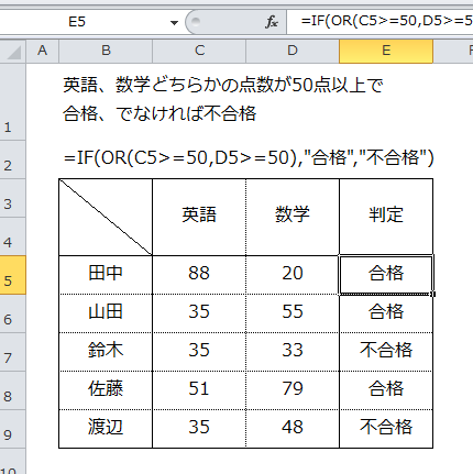 Excel_IF_複数_4