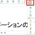 PowerPoint_アニメーション_1