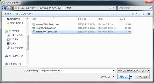 VBA_ファイルを開く_3