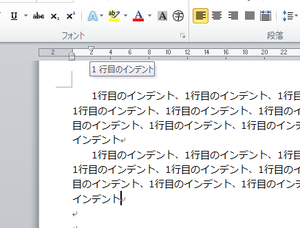 Word_インデント_2
