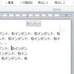 Word_インデント_4