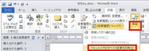 Word_変更履歴_削除_6