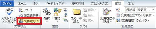 Word_文字数_1