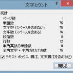 Word_文字数_2
