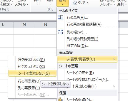 エクセル_シート_非表示_2
