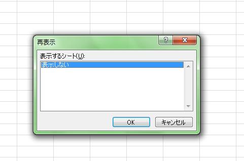 エクセル_シート_非表示_5