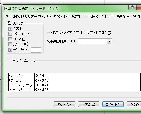 エクセル_セル内_改行_4