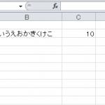 エクセル_文字数_カウント_4