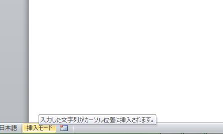 Word_上書きモード_2