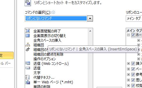 Word_上書きモード_5