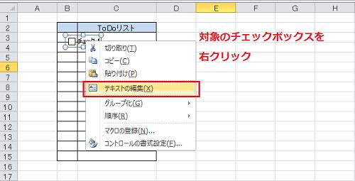 エクセル_チェックボックス_2