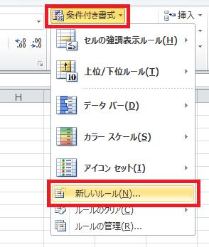 エクセル_チェックボックス_6
