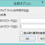 エクセル_パスワード_解除_3