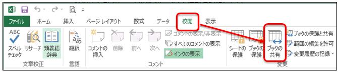 エクセル_共有_1