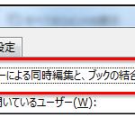 エクセル_共有_2