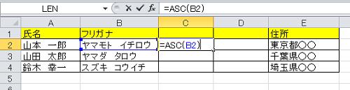 エクセル_半角_全角_3