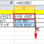 エクセル_半角_全角_4