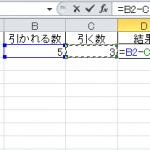 エクセル_引き算_3