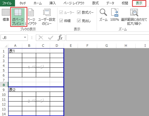 エクセル_改ページ_3
