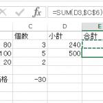 エクセル_数式_コピー_3