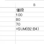 エクセル_数式_表示_3