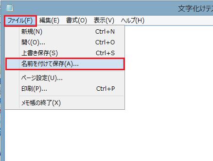 エクセル_文字化け_3