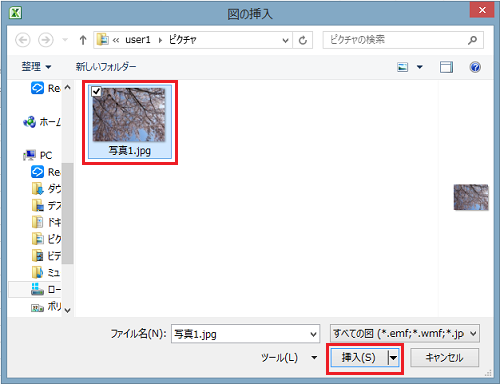 エクセル_画像_貼り付け_2