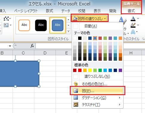 エクセル_画像_貼り付け_5