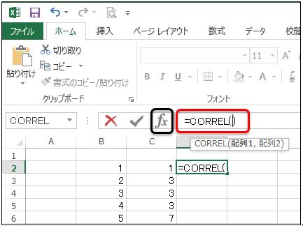 エクセル_相関係数_1