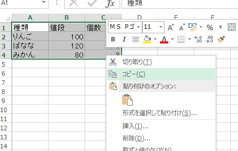エクセル_行_列_入れ替え_1