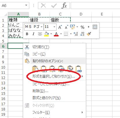エクセル_行_列_入れ替え_2