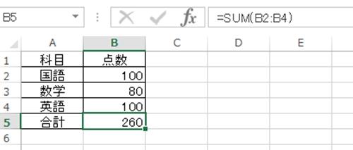 エクセル_計算されない_1