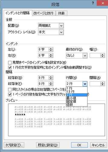 ワード_行間_4
