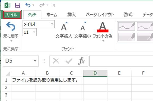 エクセル_読み取り専用_1