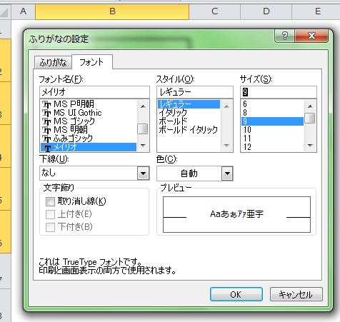 Excel_ふりがな_4