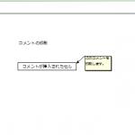 Excel_コメント_印刷_5