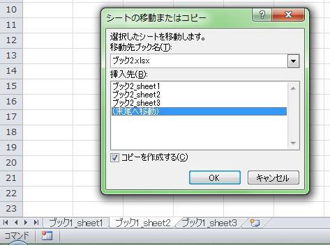 Excel_シート_コピー_4