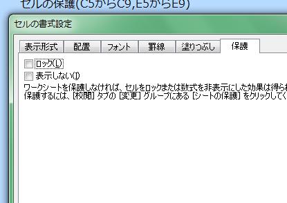 Excel_セル_保護_2