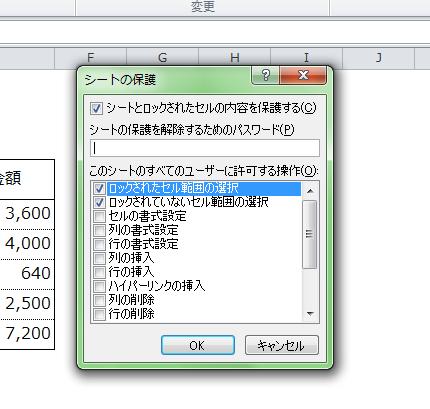 Excel_セル_保護_4