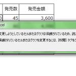 Excel_セル_保護_5