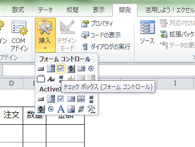 Excel_チェックボックス_1