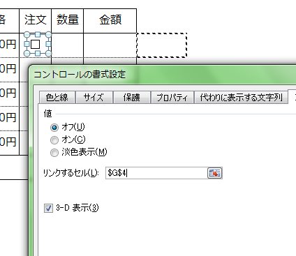 Excel_チェックボックス_3