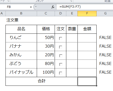 Excel_チェックボックス_5