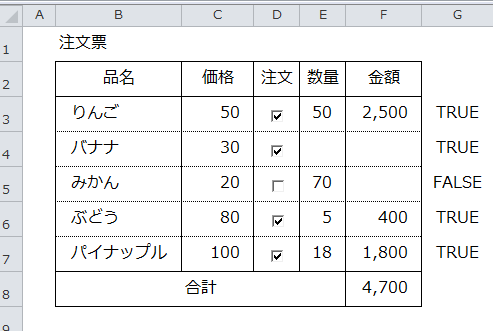 Excel_チェックボックス_6