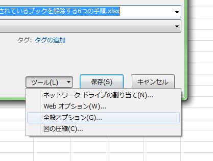 Excel_パスワード_解除_3